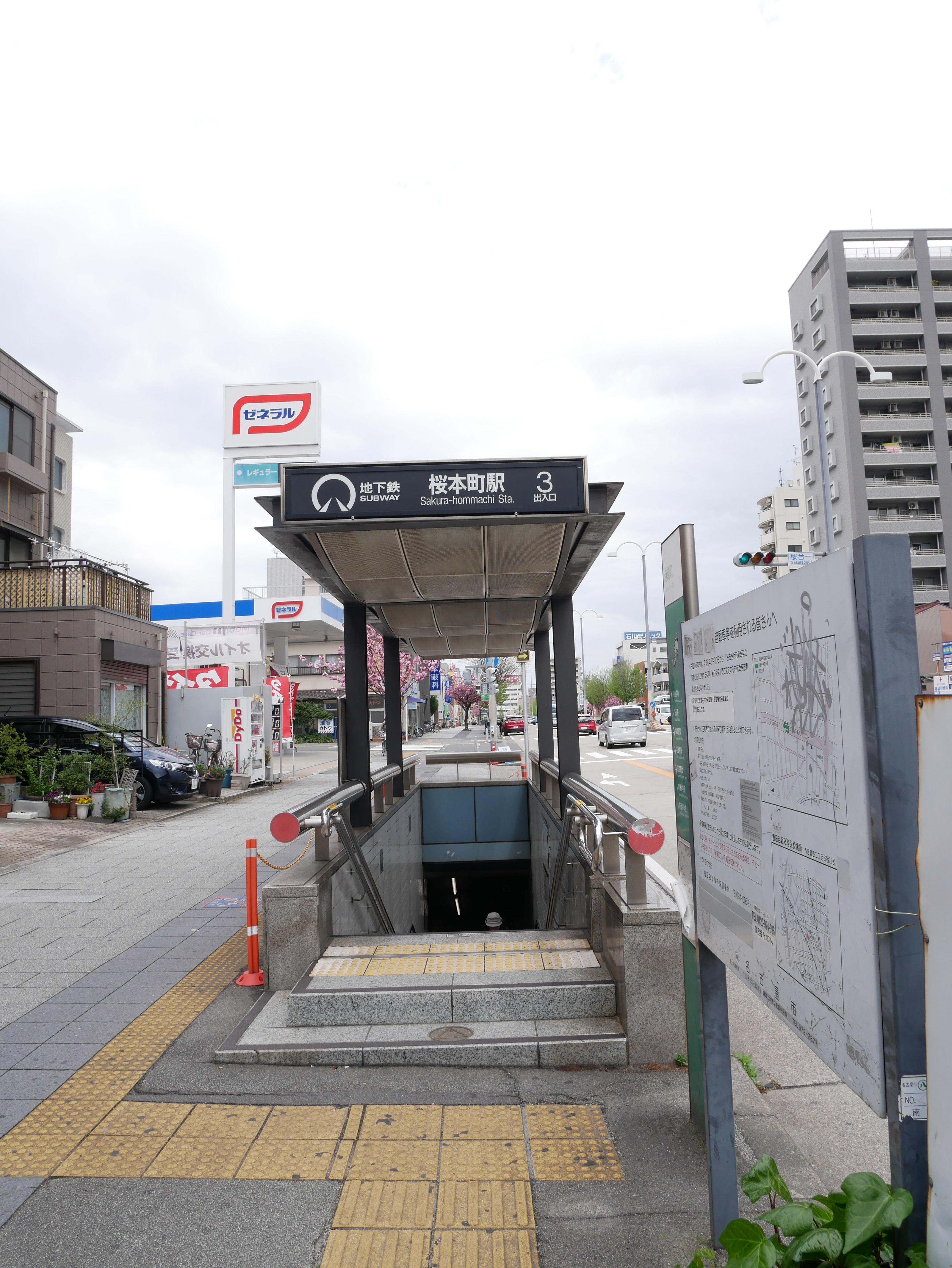 寺崎ビル 桜本町駅3番出口