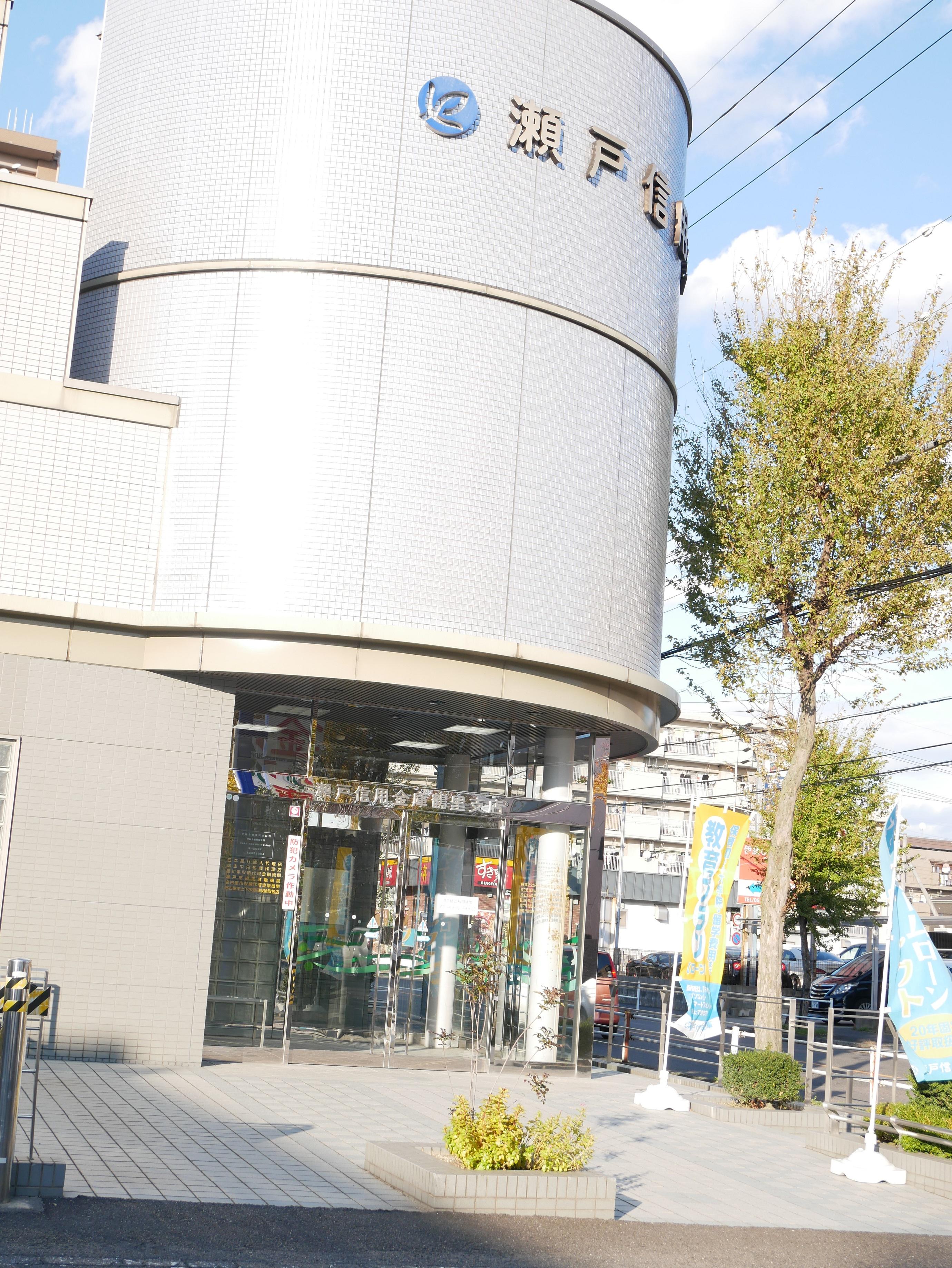 瀬戸信用金庫鶴里支店