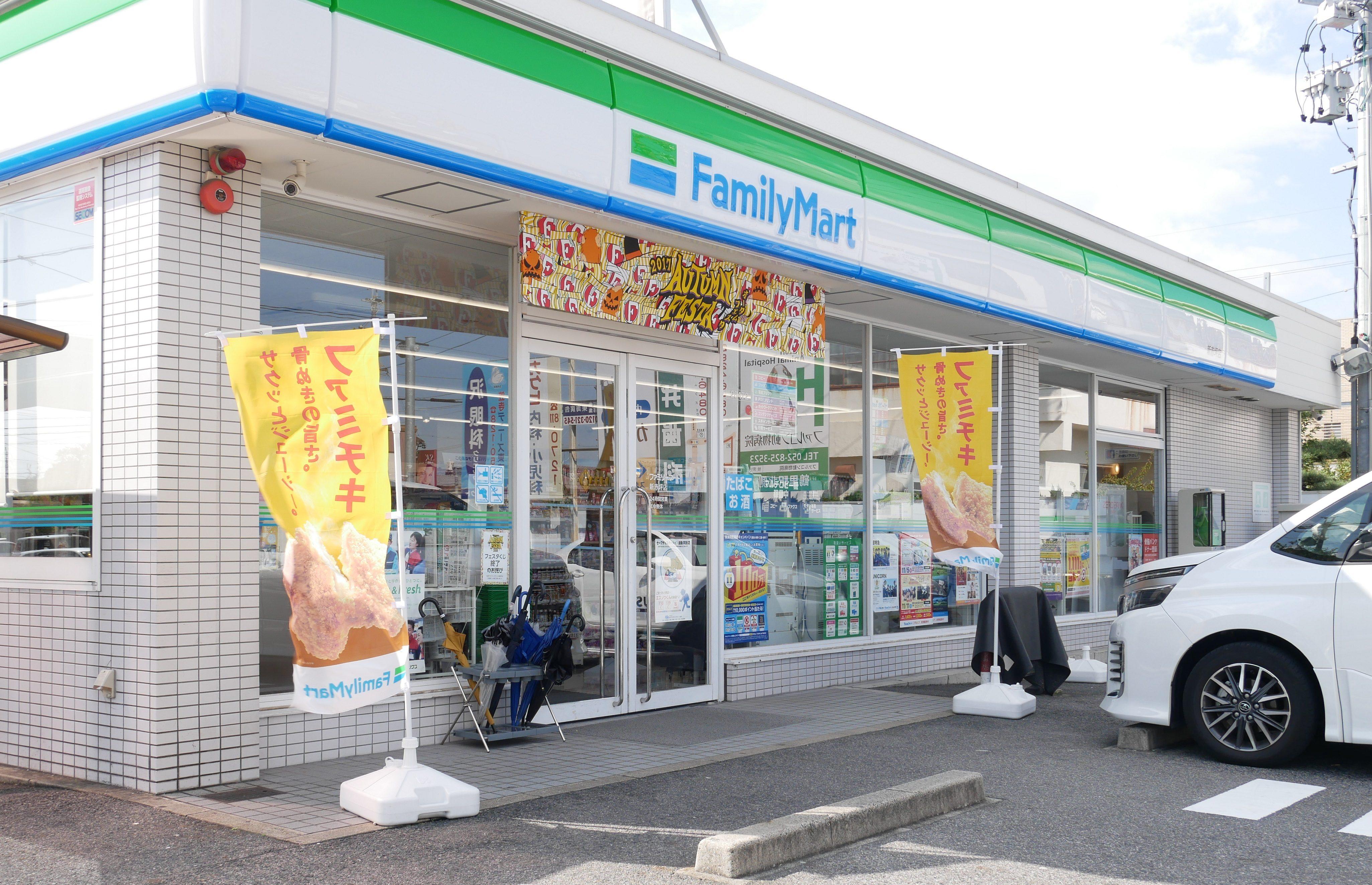 ファミリーマート新赤坪店