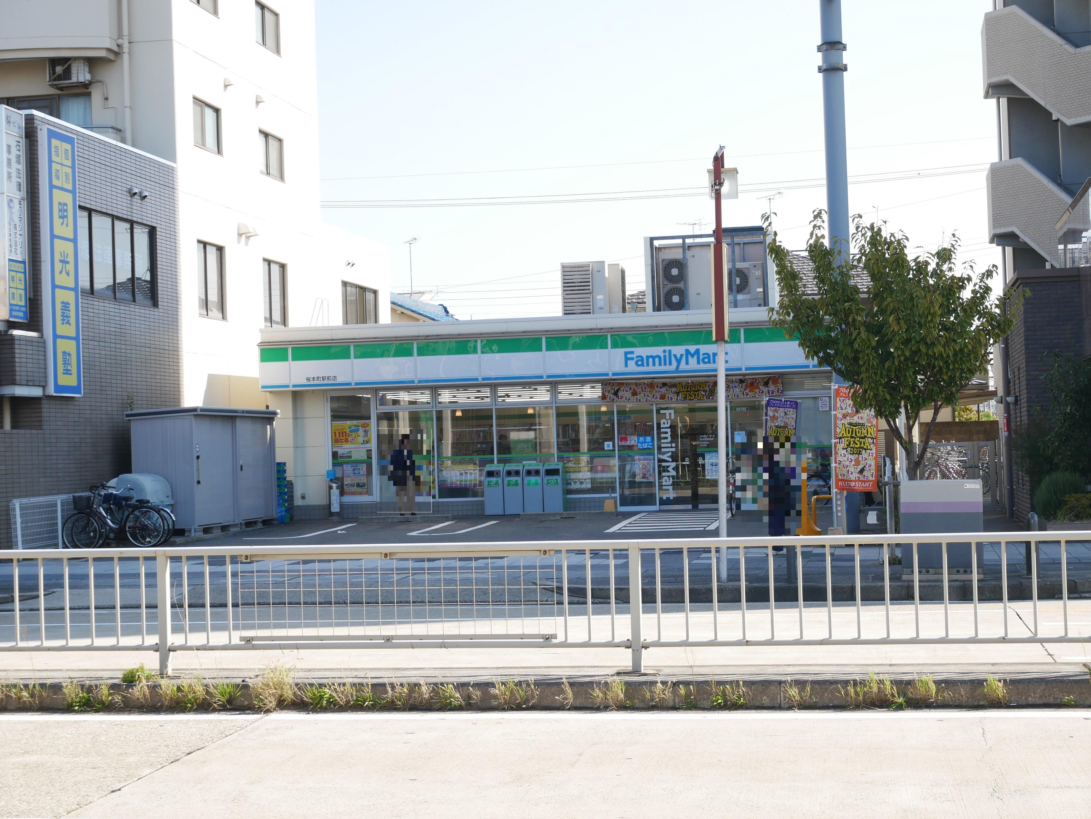 ファミリーマート桜本町駅前