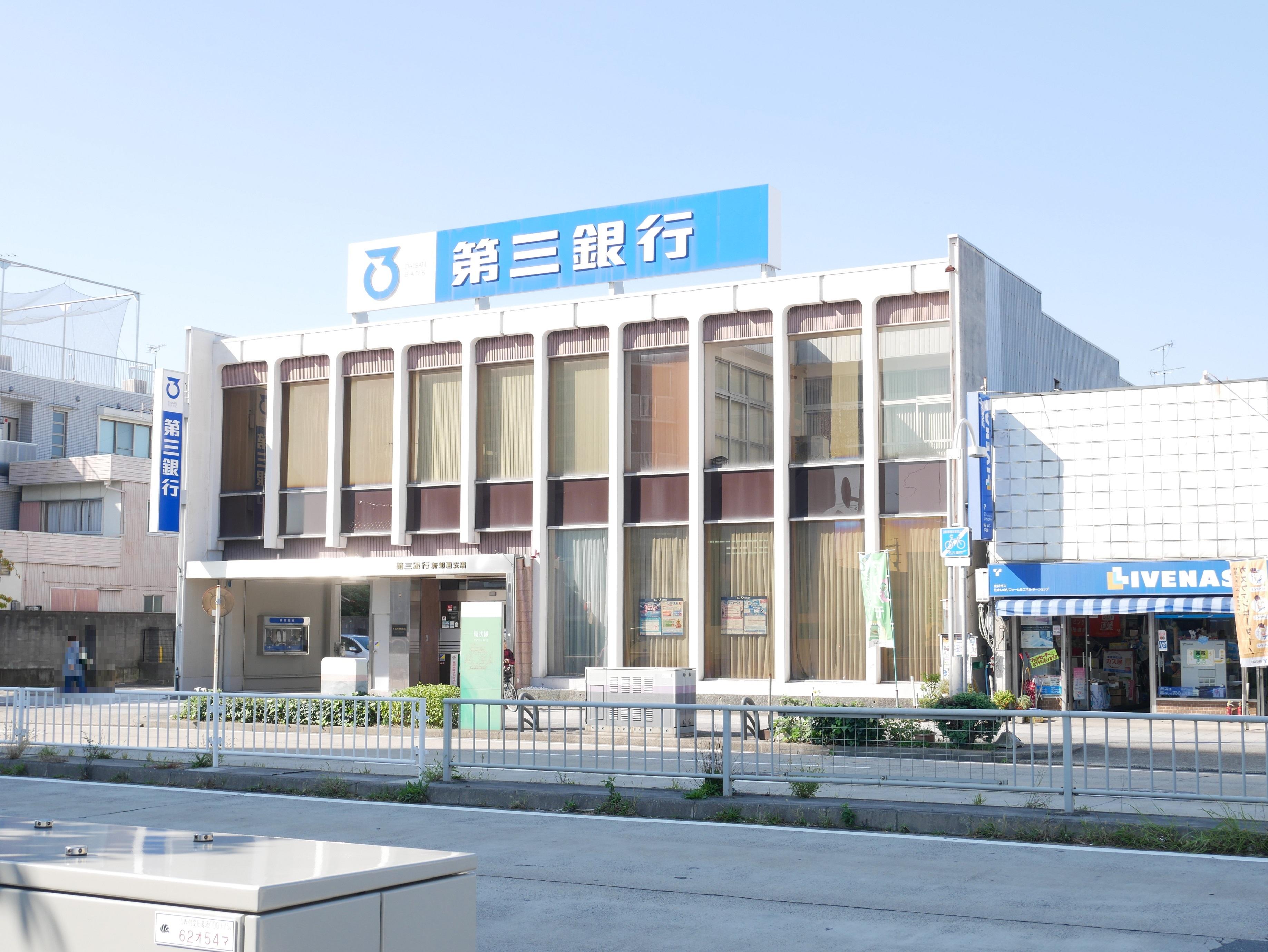 第三銀行新郊通店