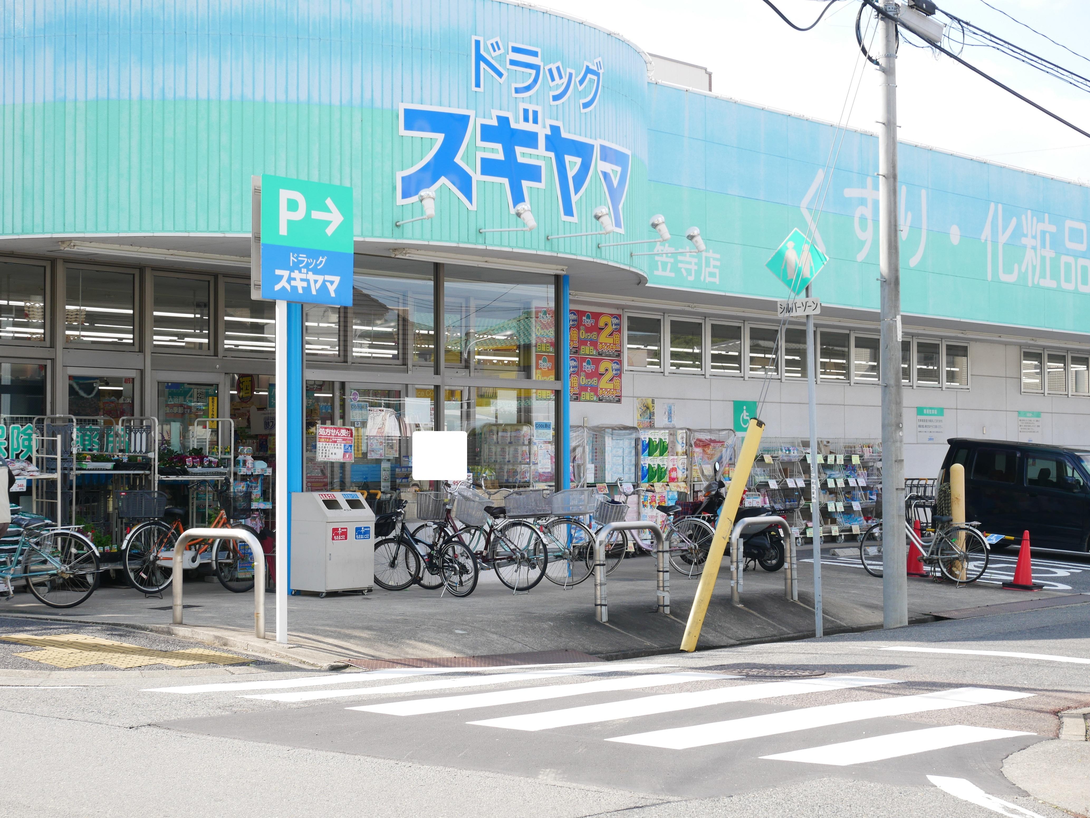 ドラックスギヤマ笠寺店