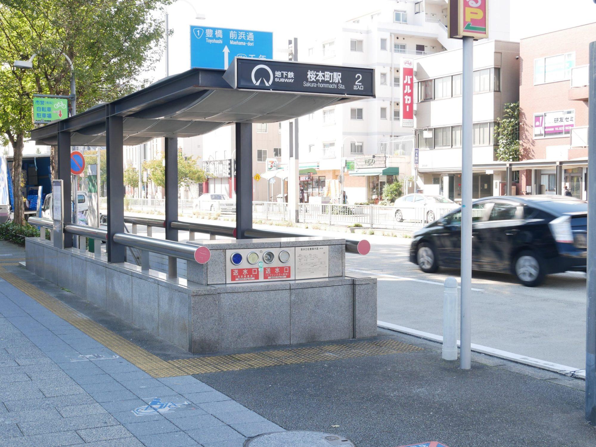 桜本町2番出口