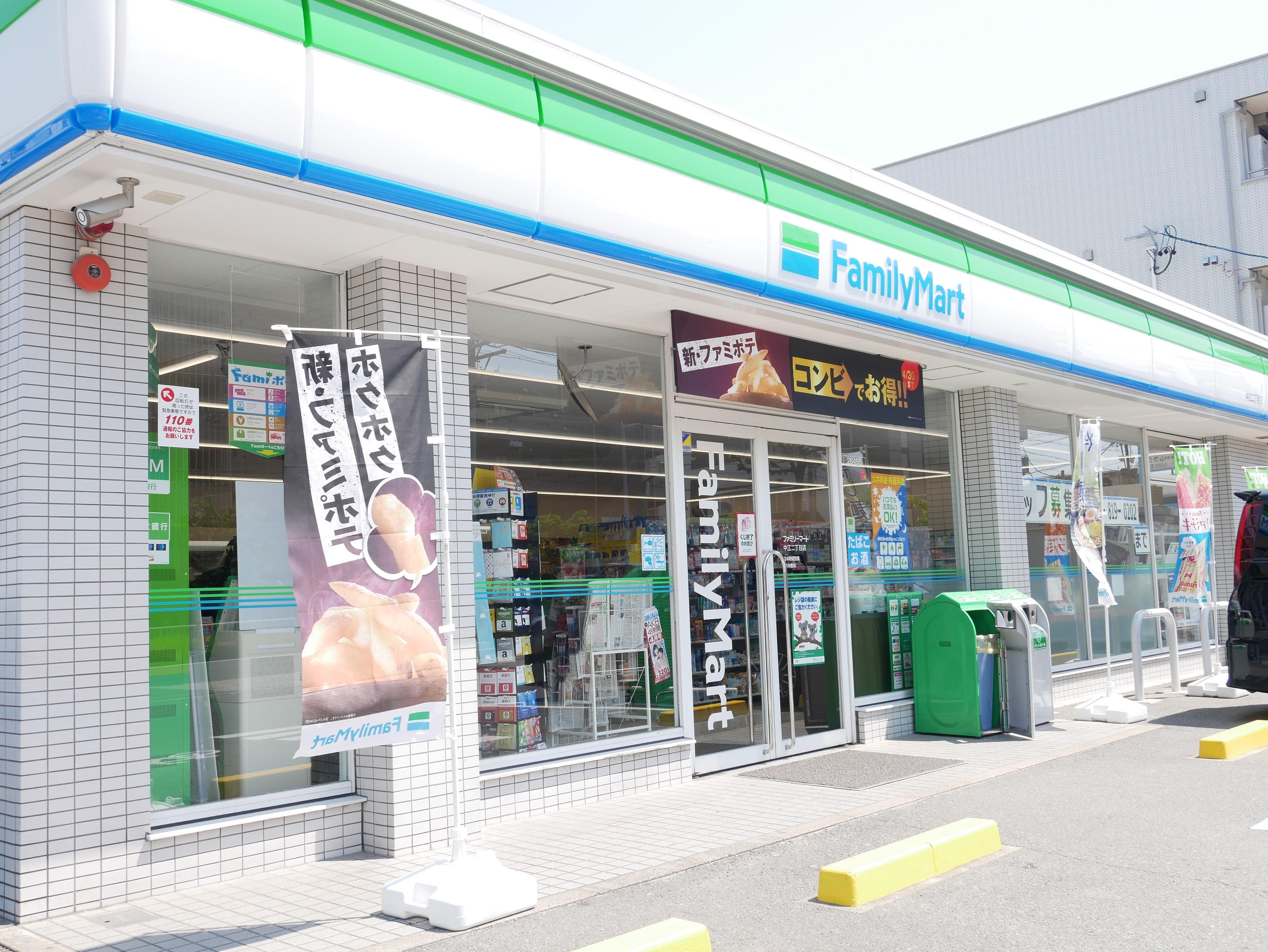 ファミリーマート中江2丁目店