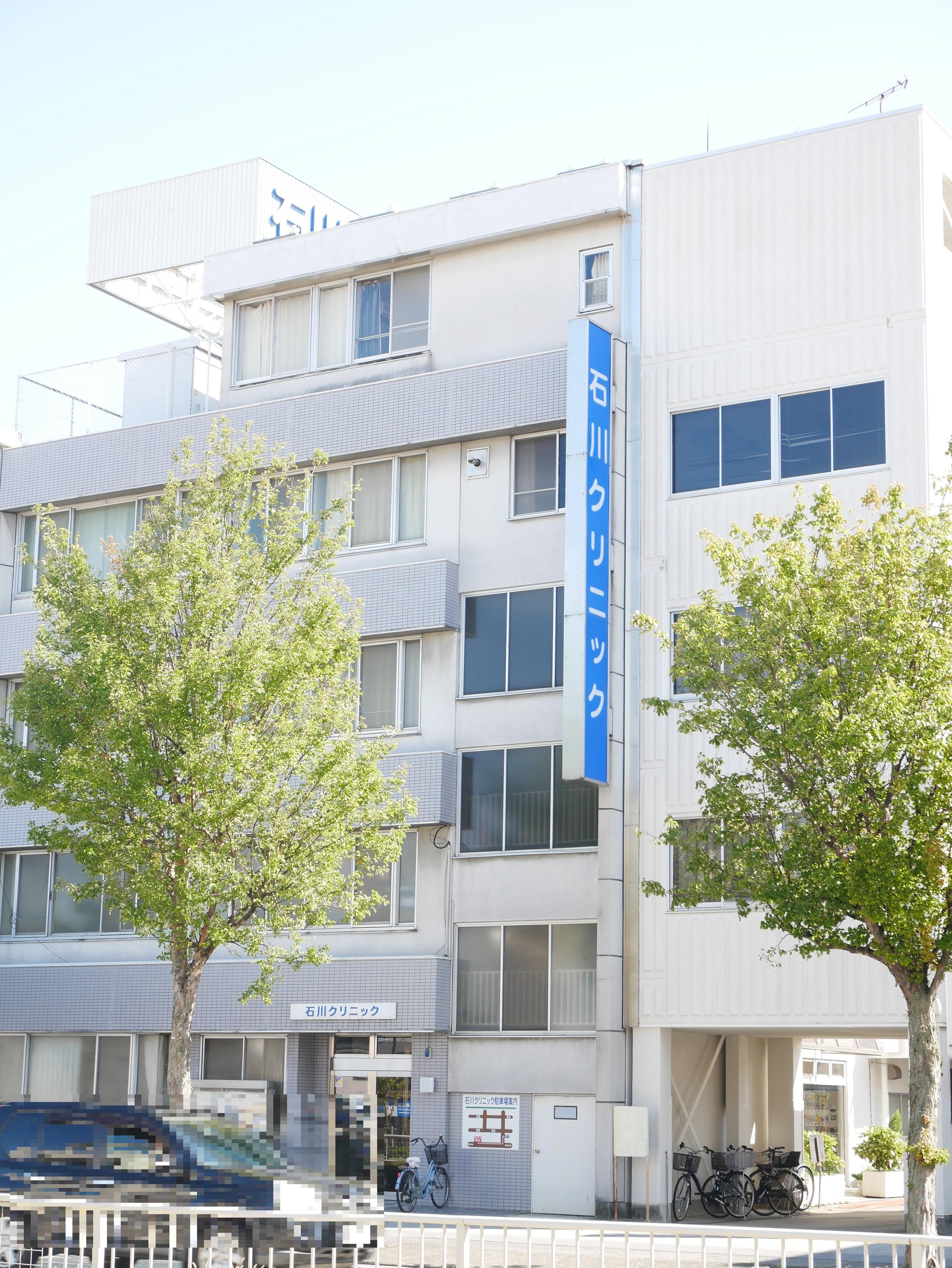 医療法人済美会石川クリニック