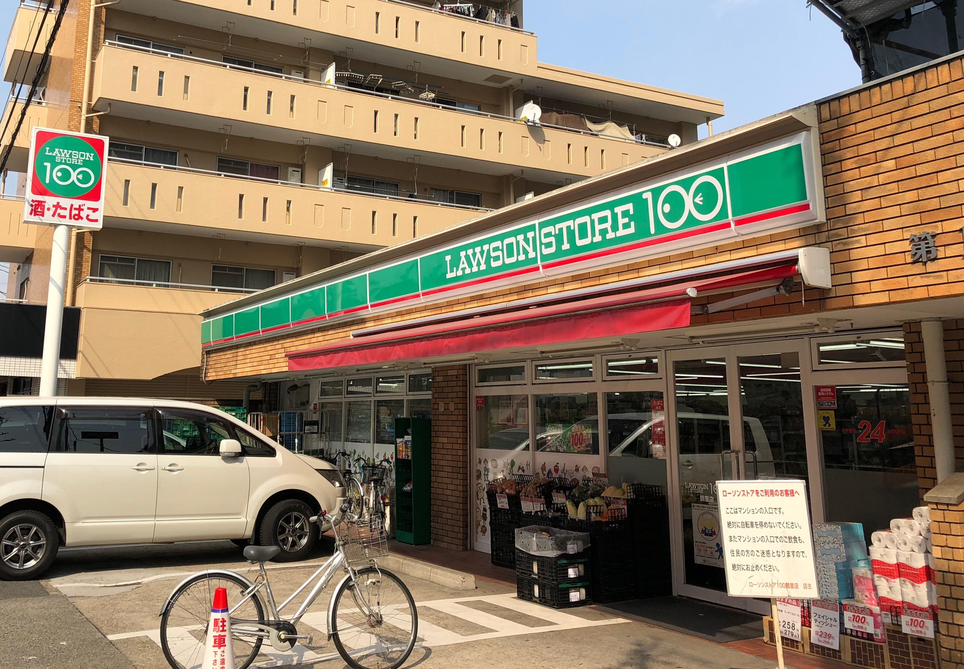 ローソンストア100鶴里店