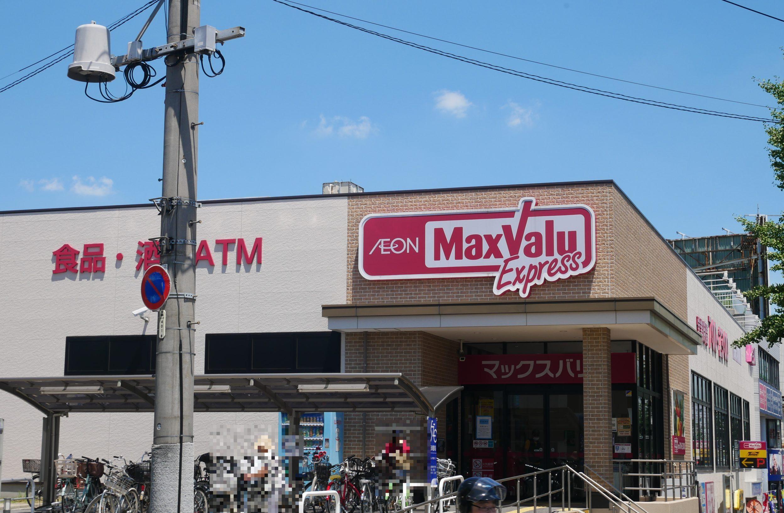 マックスバリュ笠寺店 (2)