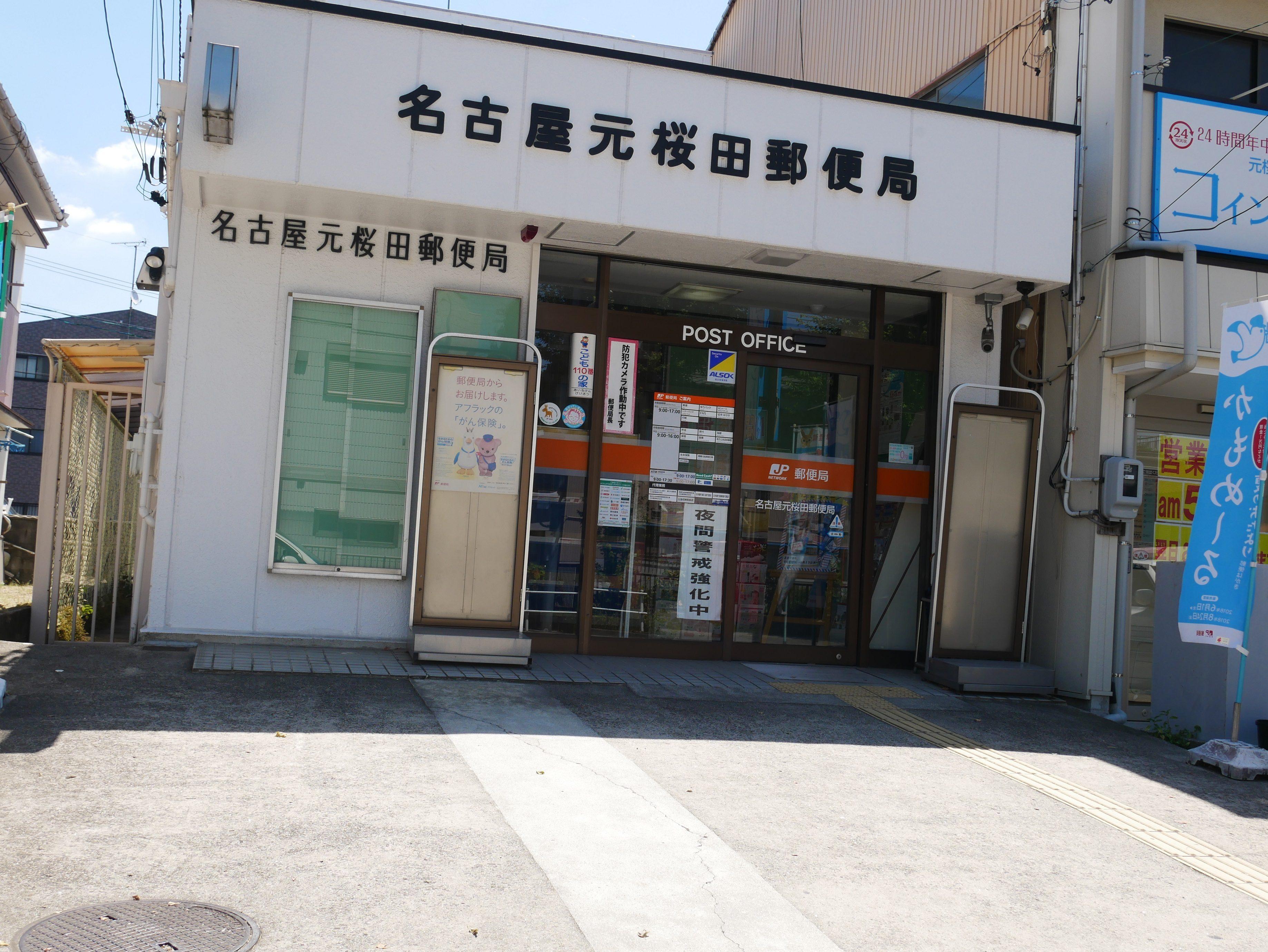 元桜田郵便局