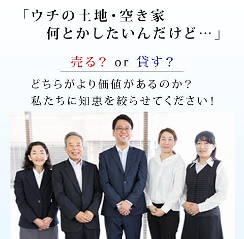 名古屋市南区 株式会社富士不動産