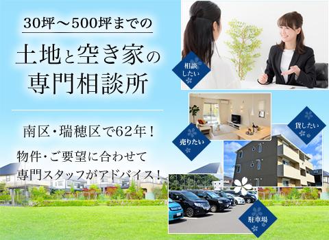 株式会社富士不動産(名古屋市南区・瑞穂区)