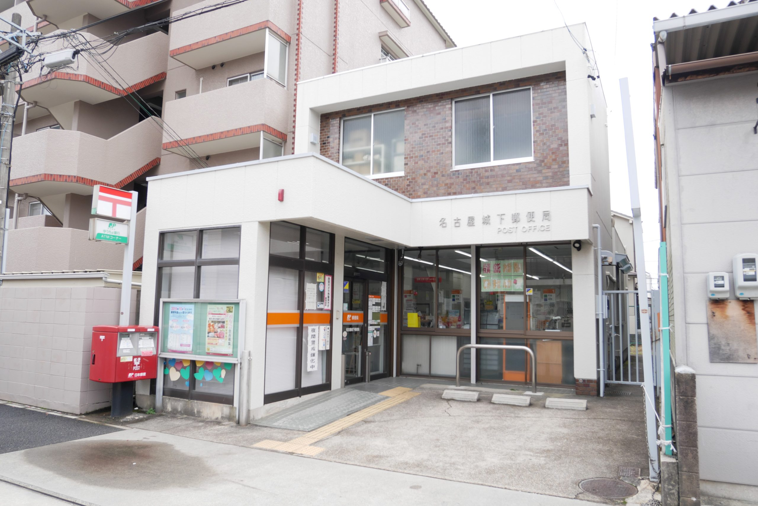 名古屋城下郵便局