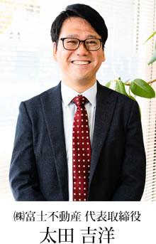 株式会社富士不動産 太田吉洋