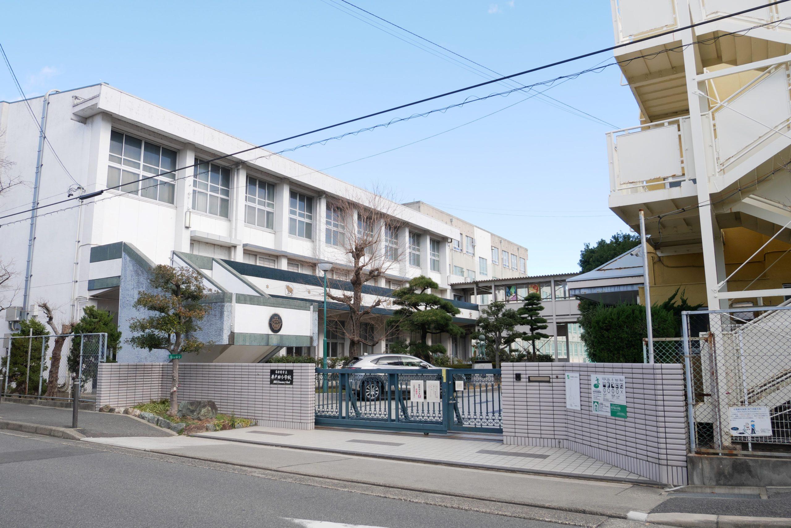名古屋市立井戸田小学校