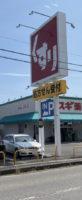 スギ薬局青木店