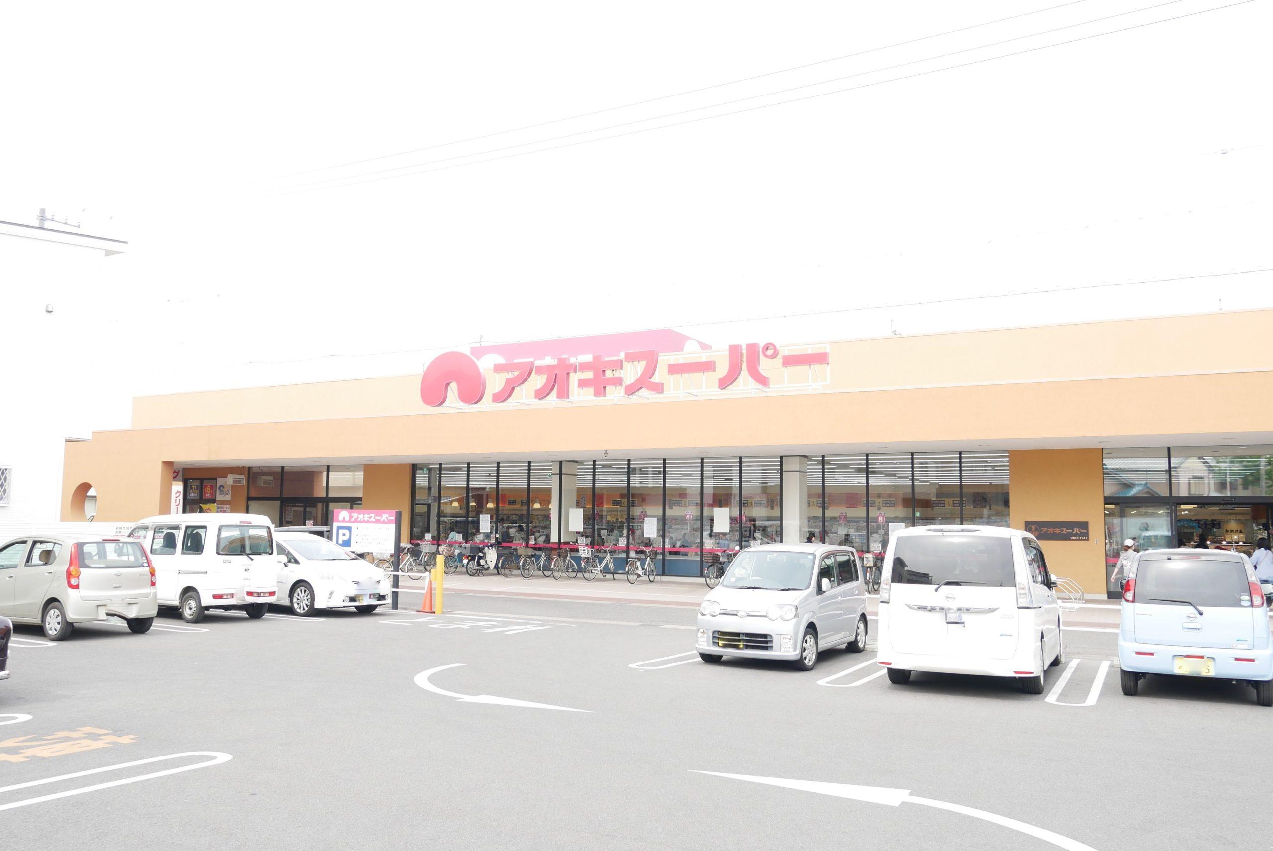・アオキスーパー大高