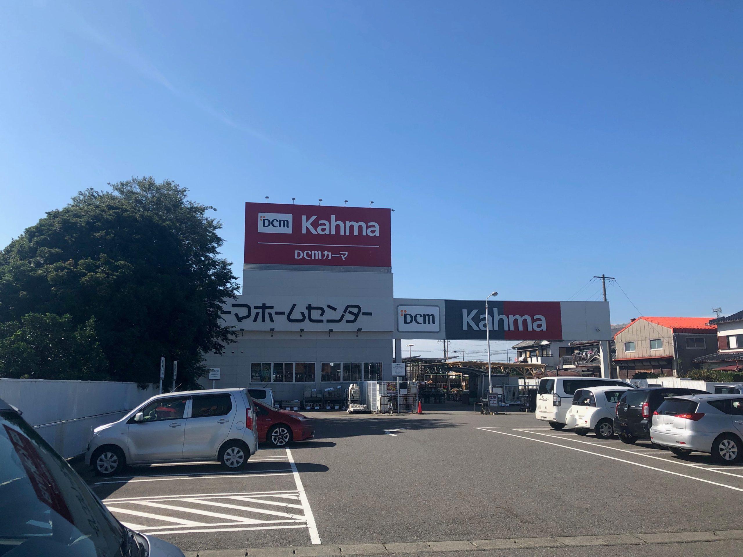 ・カーマ吉良店