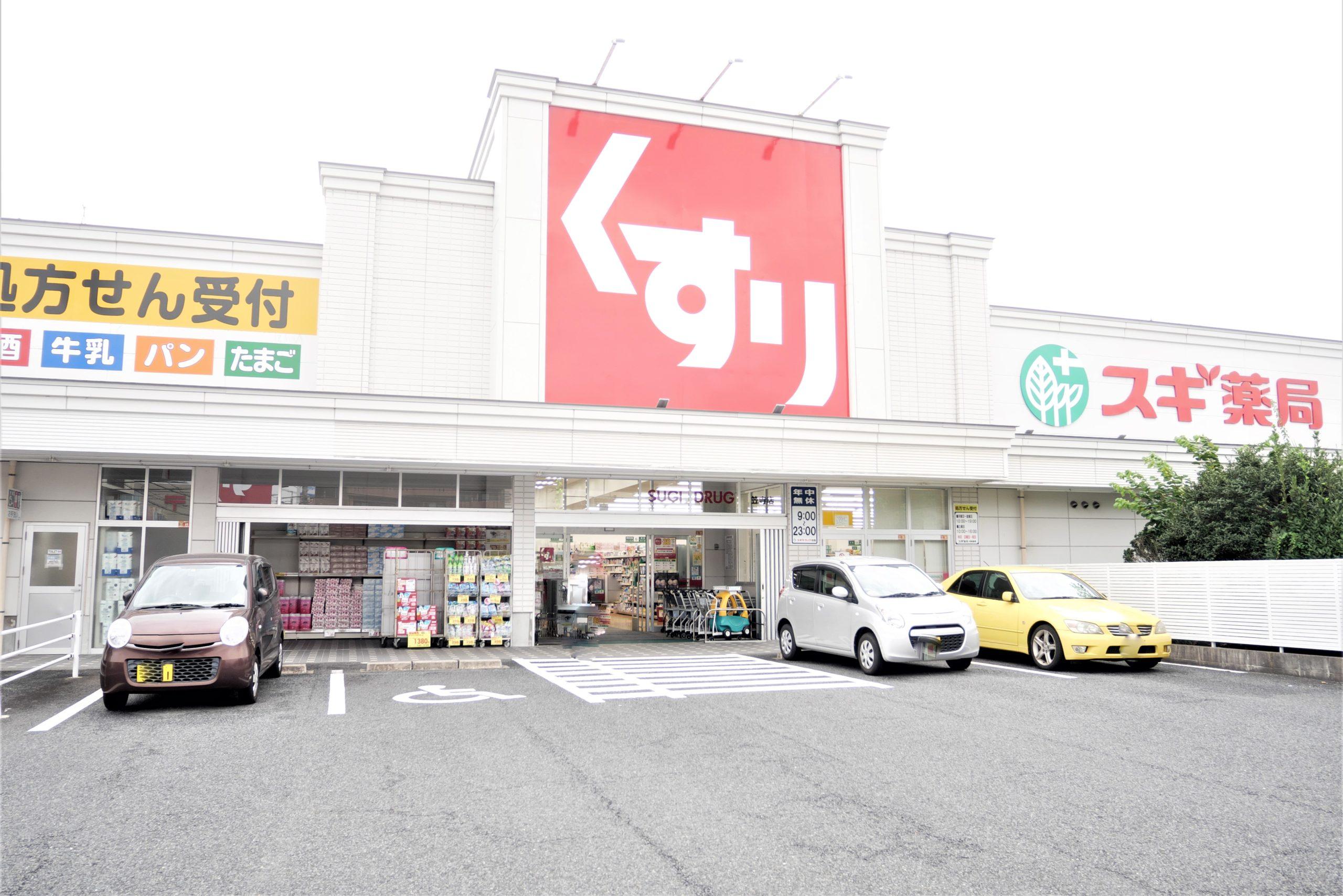 ・スギドラッグ笠寺店
