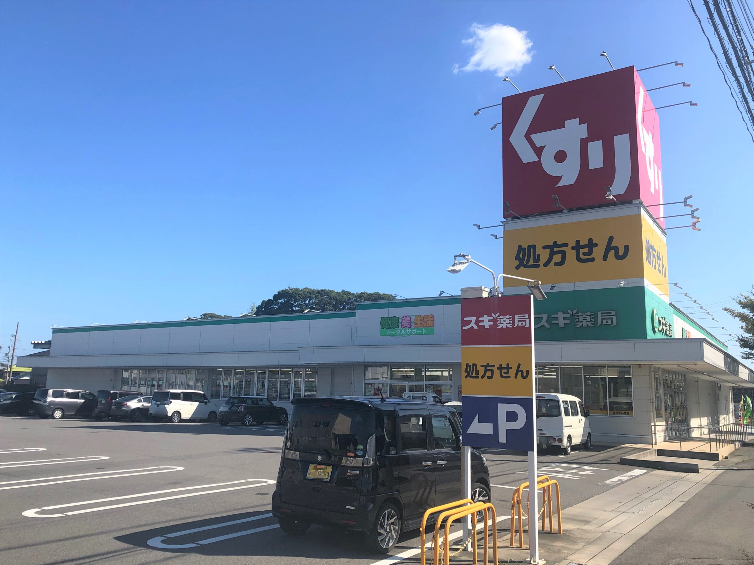 ・スギ薬局吉良店