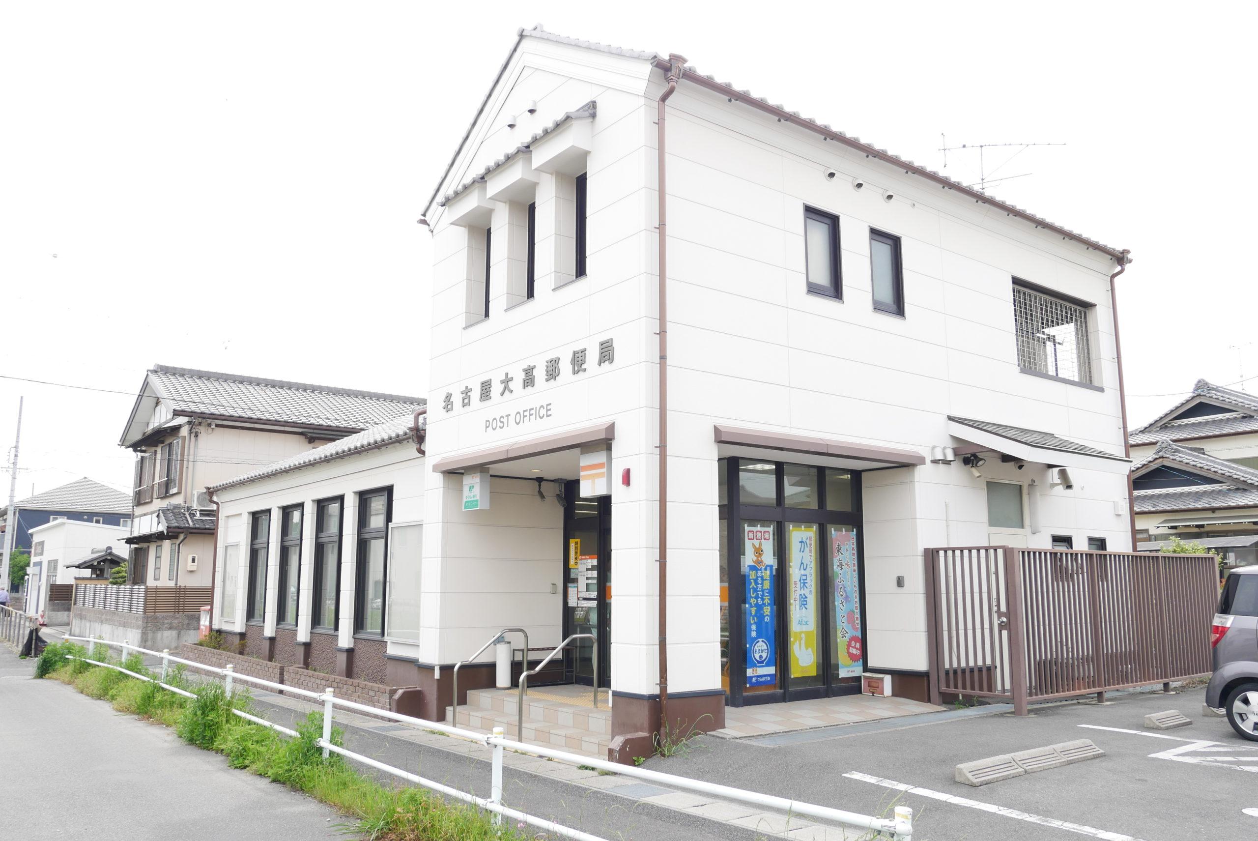 ・名古屋大高郵便局