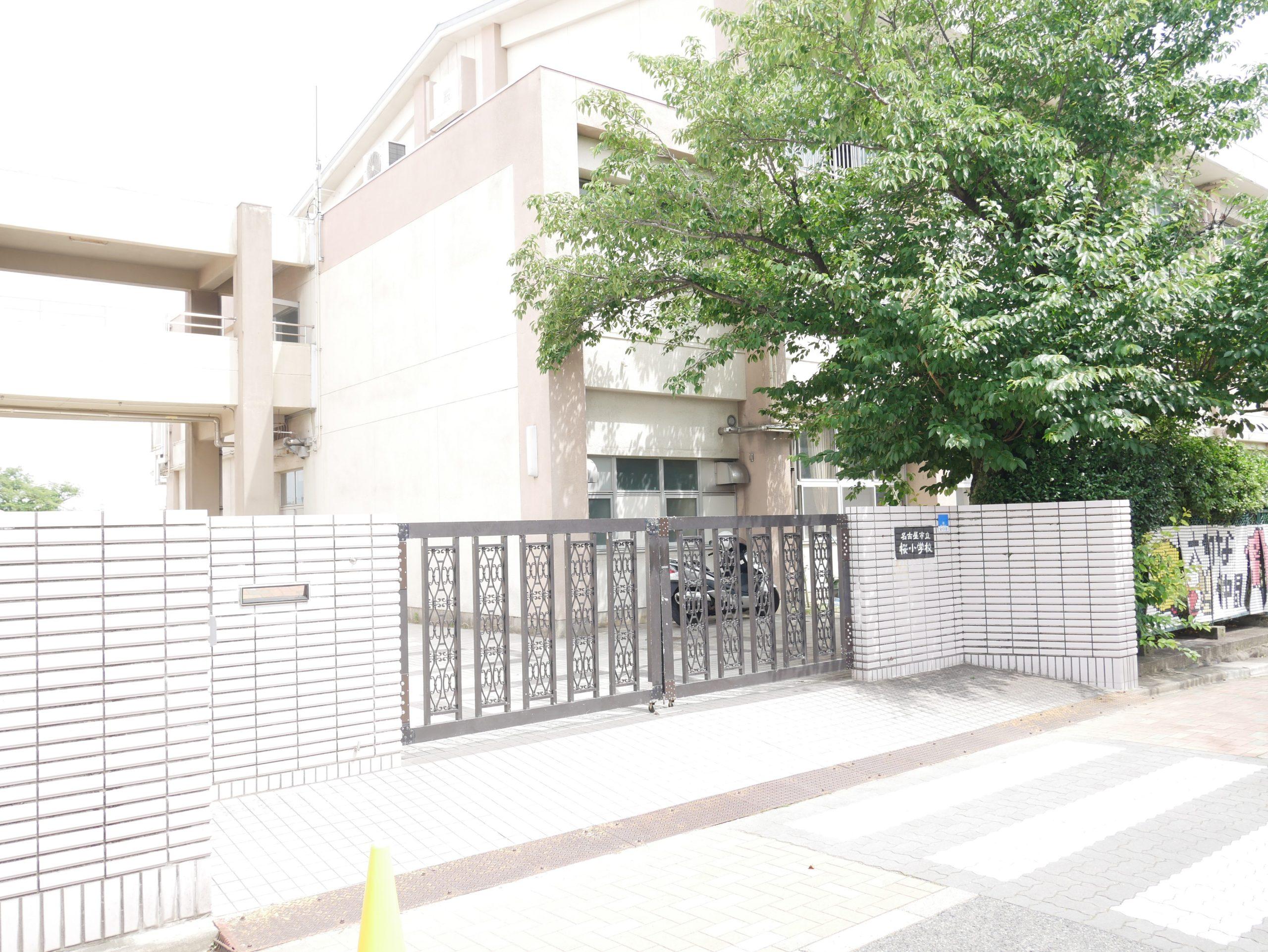 ・名古屋市立桜小学校