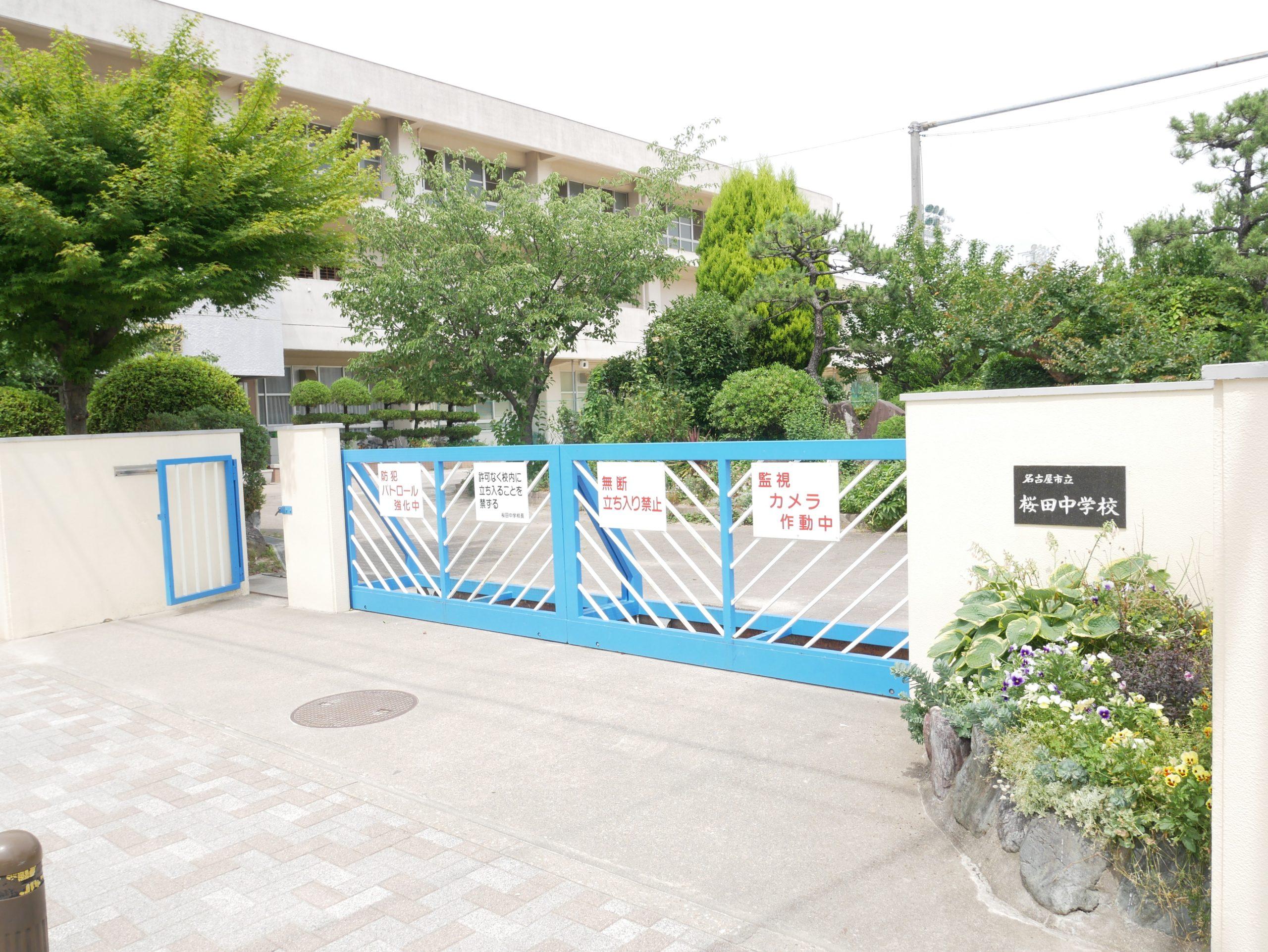 ・名古屋市立桜田中学校