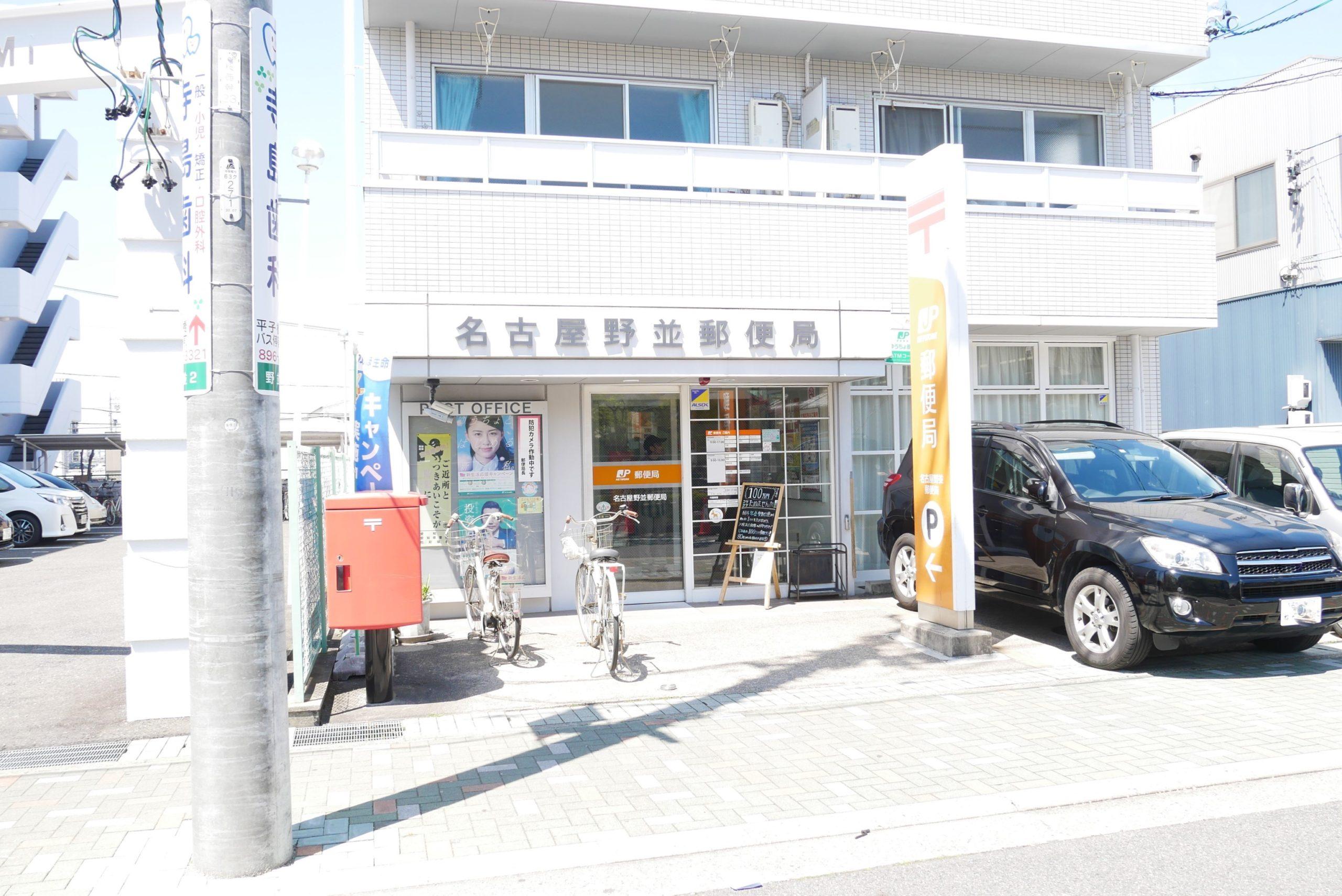 ・名古屋野並郵便局