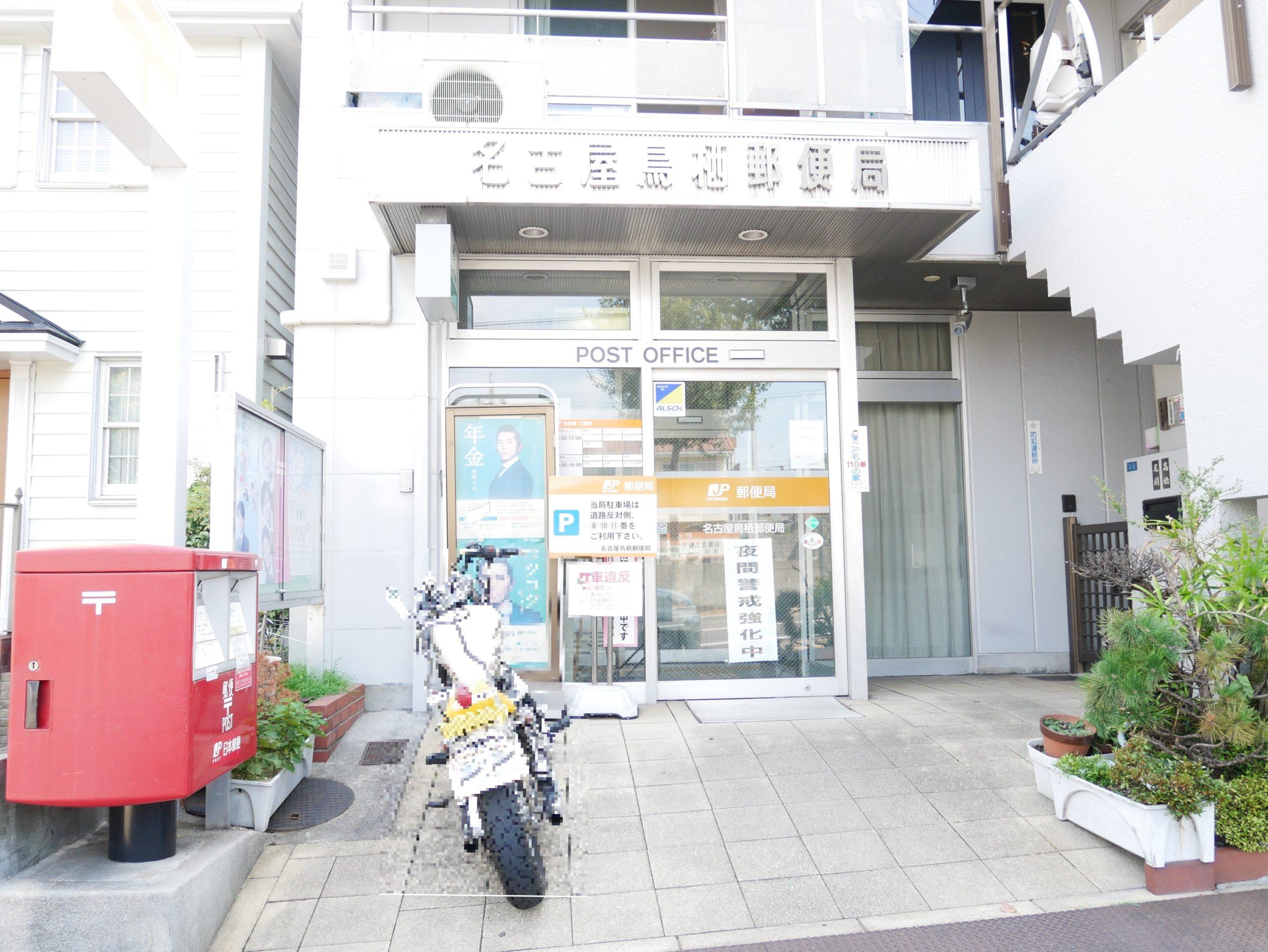 ・名古屋鳥栖郵便局