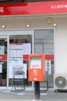 ・新瑞橋郵便局