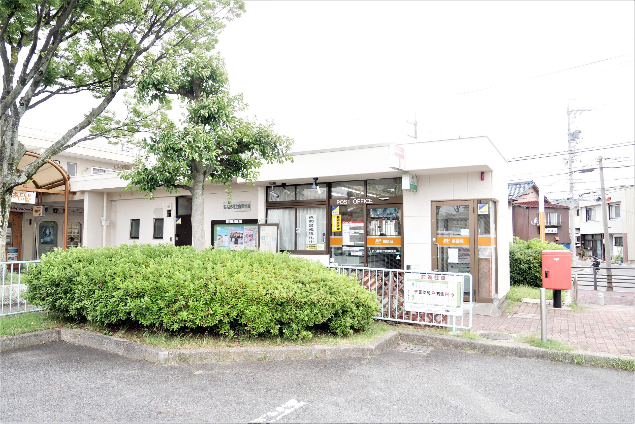・相生山郵便局