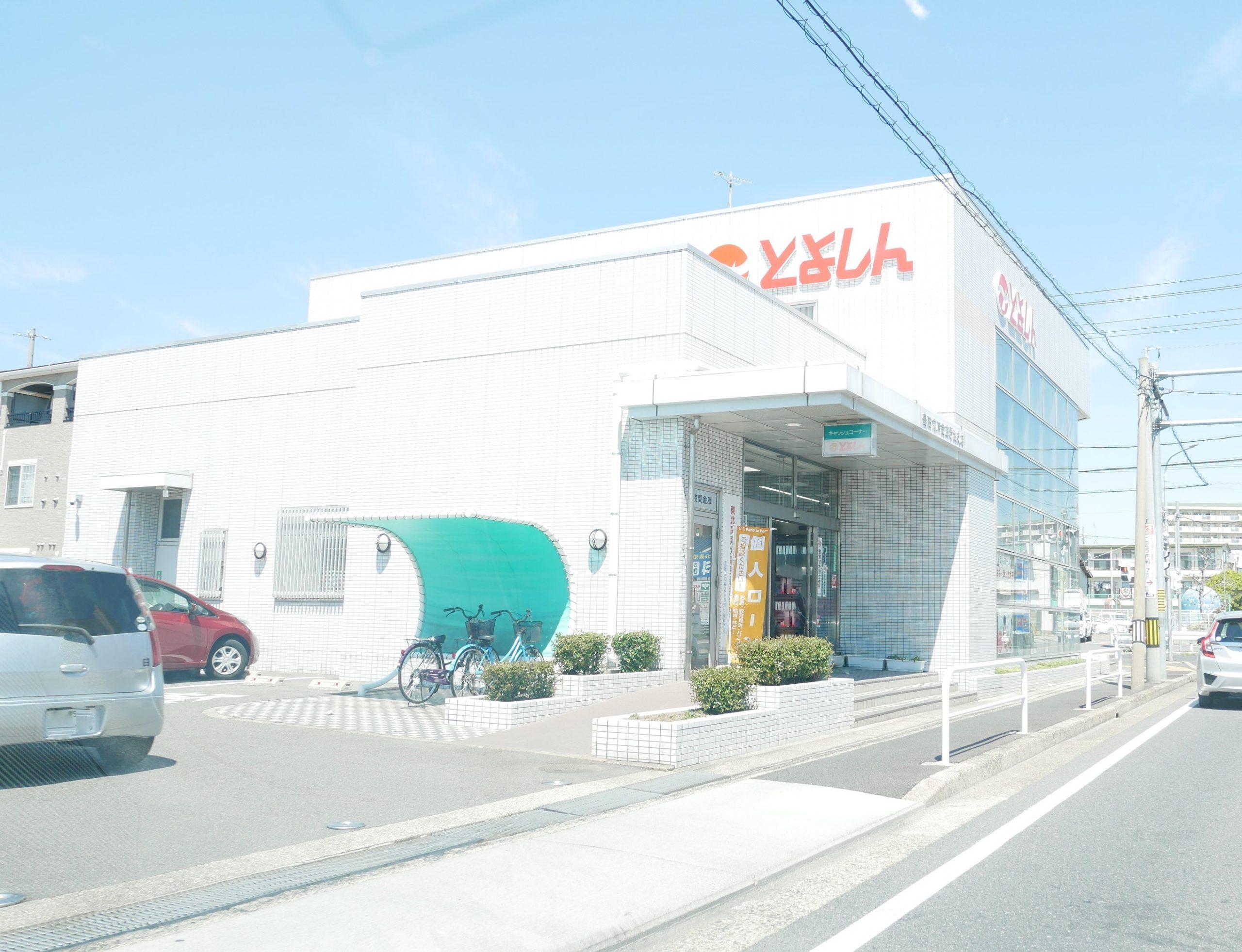・豊田信用金庫野並支店