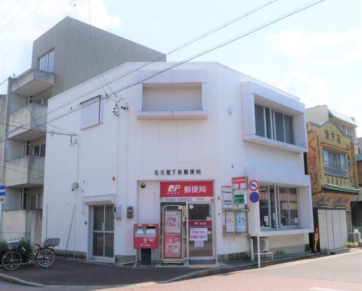 ・名古屋下坂郵便局