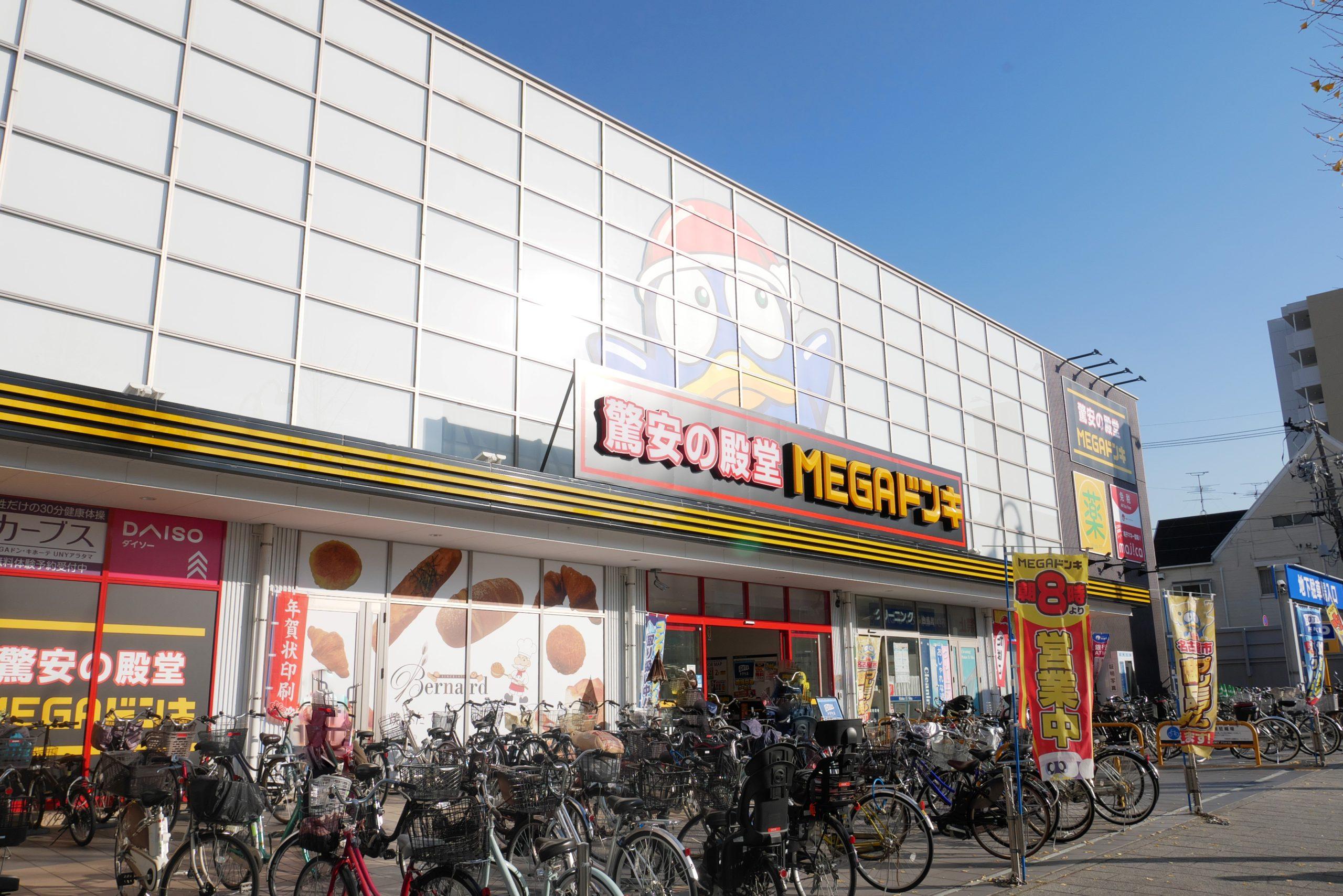 ・MEGAドン・キホーテUNYアラタマ店