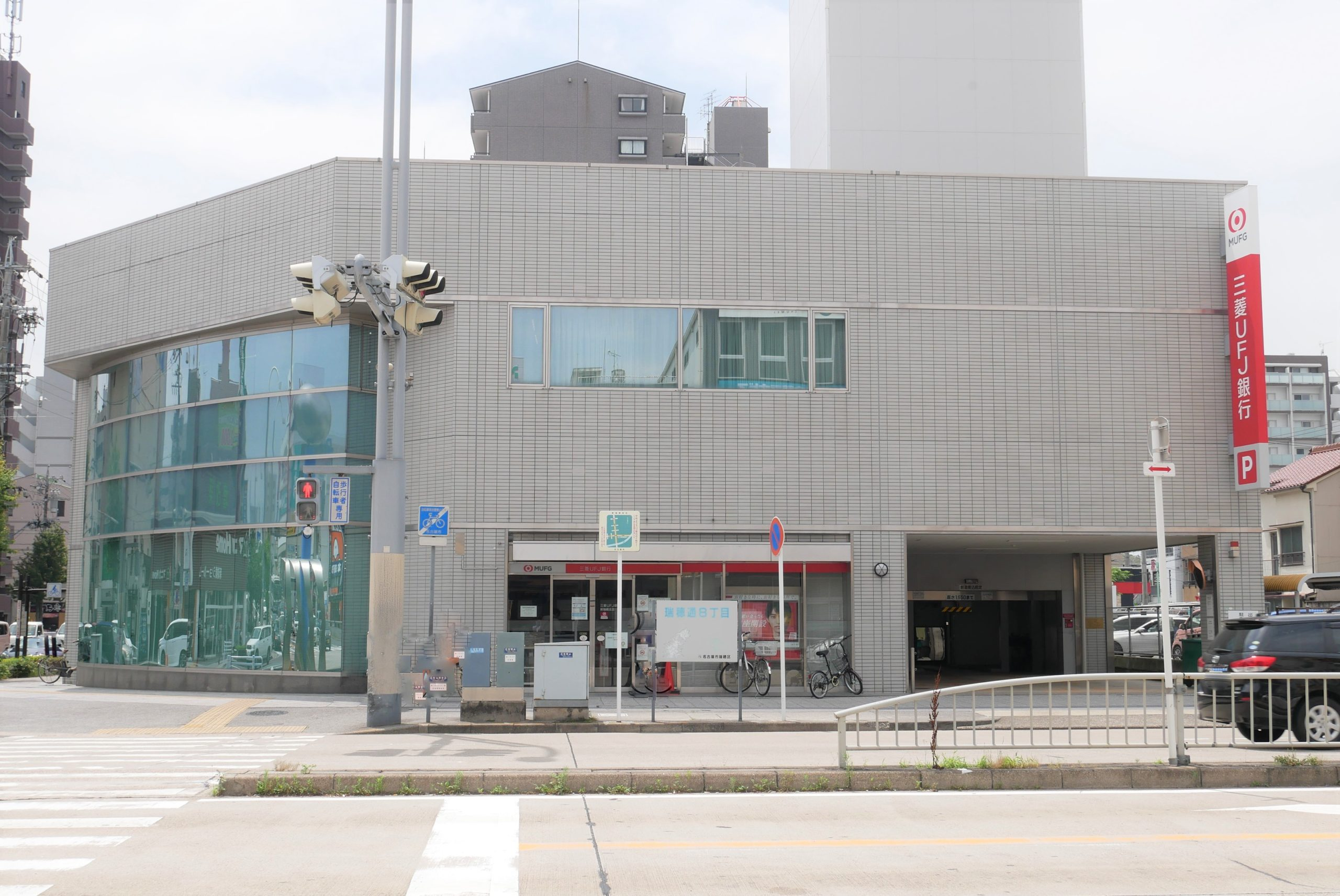 ・三菱UFJ銀行新瑞橋支店