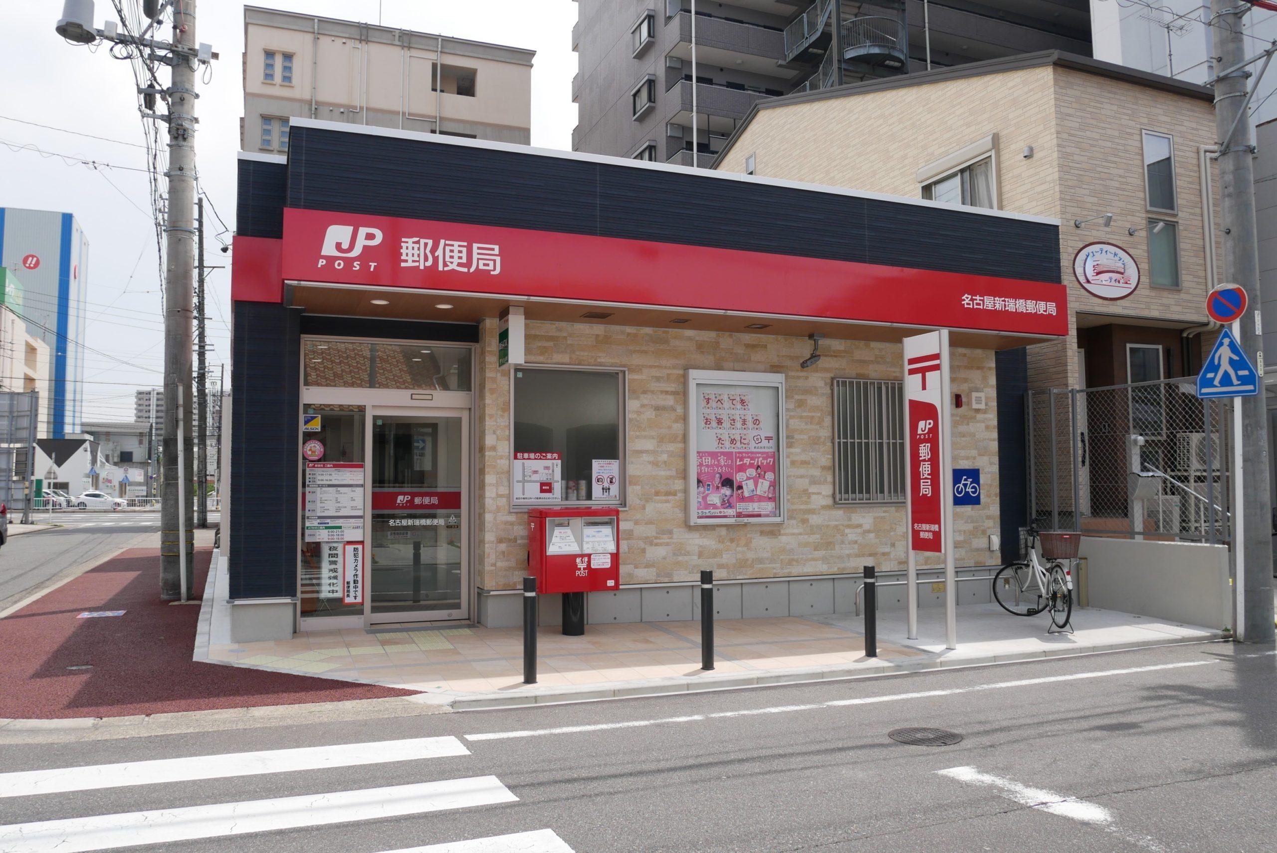 ・名古屋新瑞橋郵便局