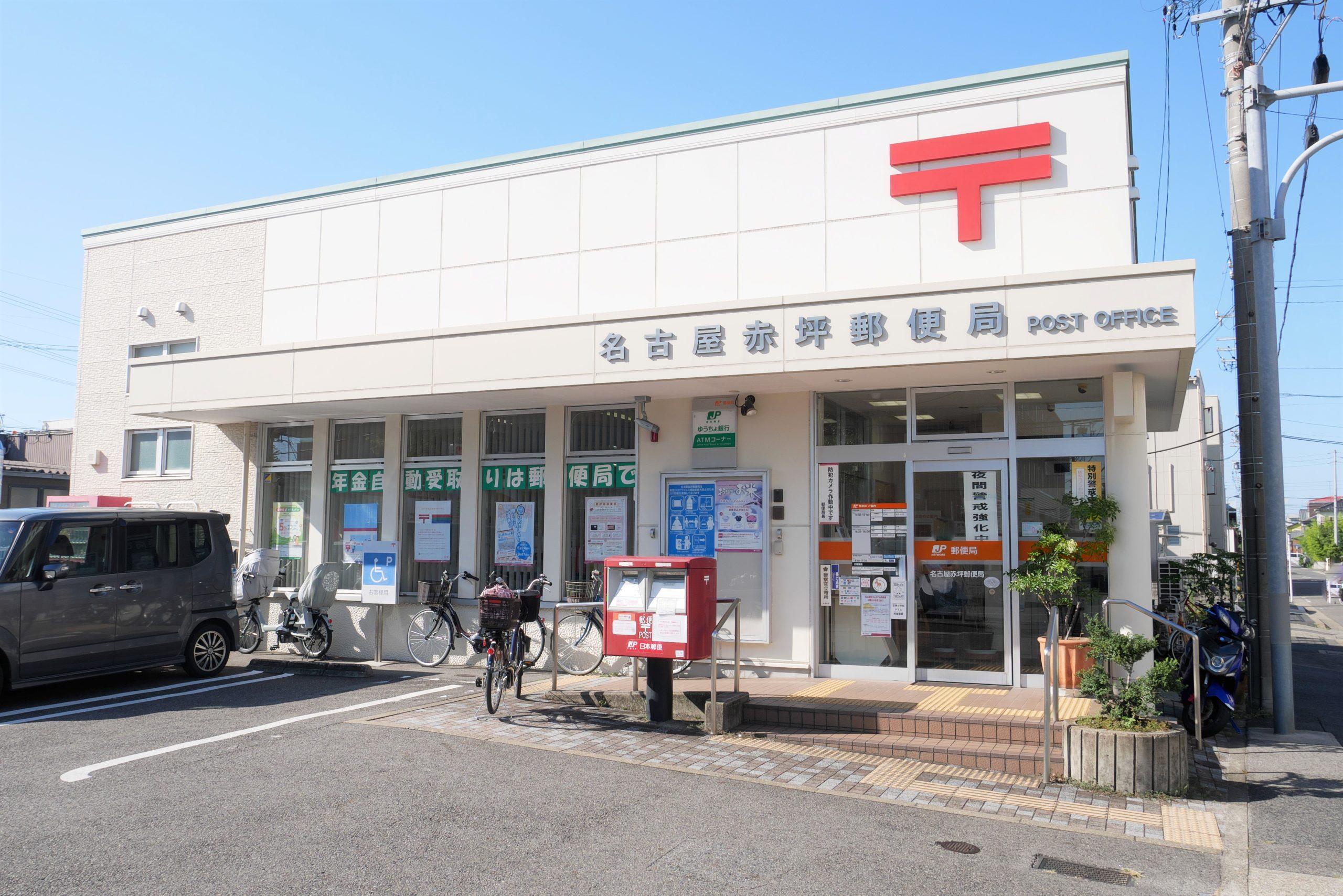 ・名古屋赤坪郵便局